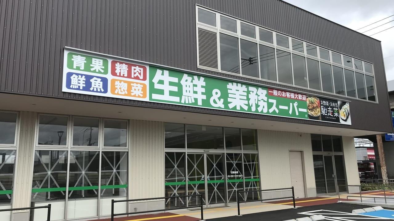 業務スーパー小倉西港店