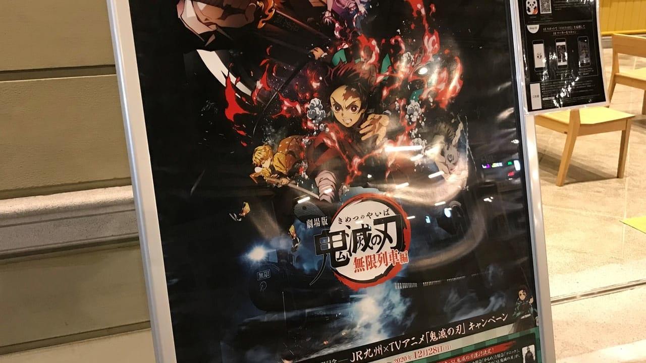 鬼滅の刃×JR九州キャンペーン