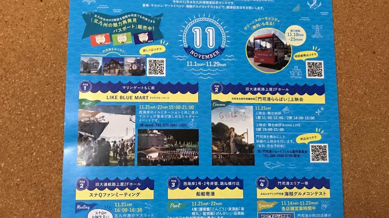 2020年北九州港開港記念マンス