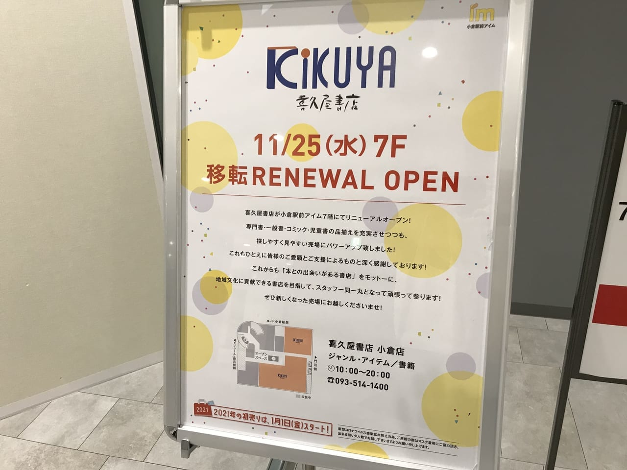 喜久屋書店小倉店リニューアルオープン